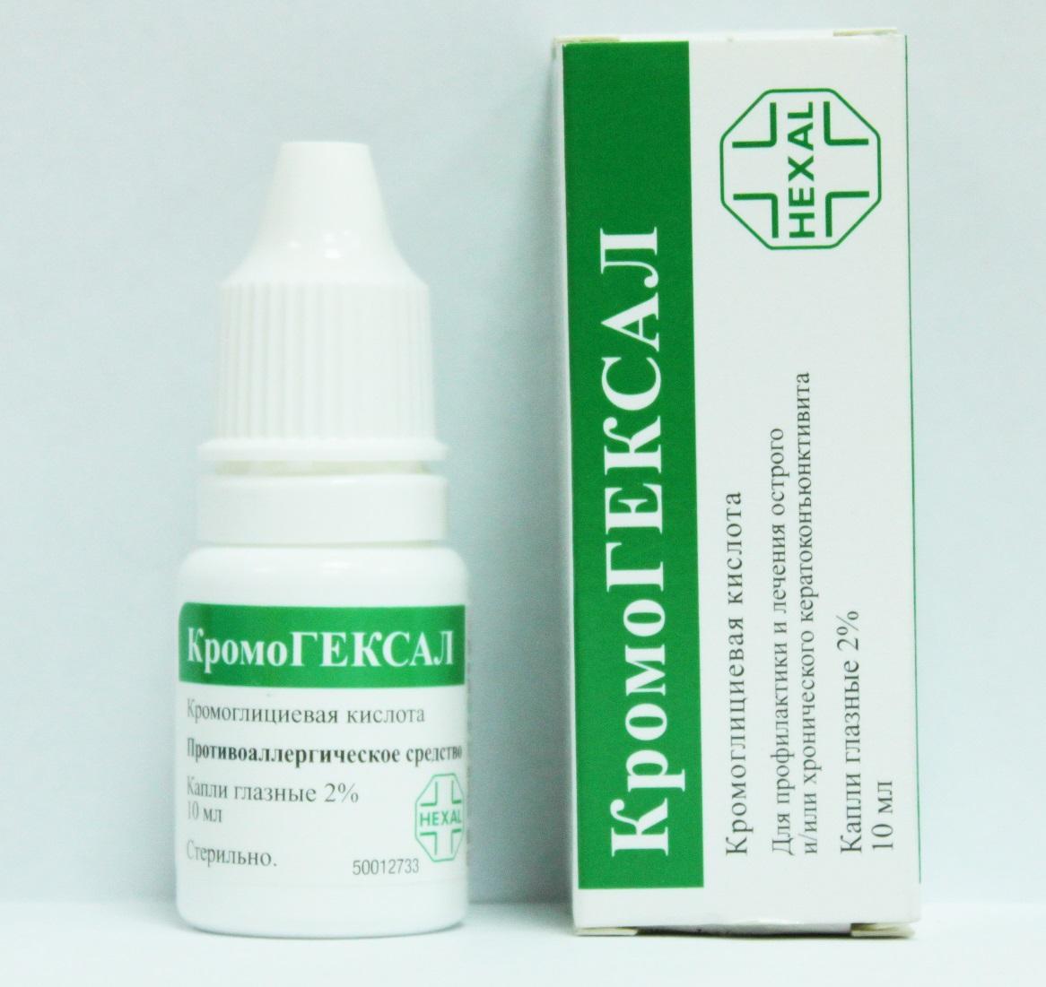 Капли в нос Кромогексал: инструкция по применению, при беременности и для детей