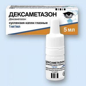 дексаметазон инструкция по применению капли в нос для детей