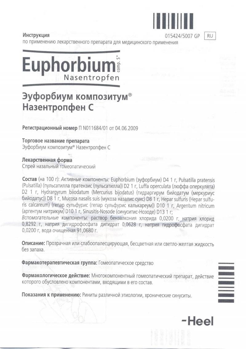Эуфорбиум композитум при гайморите