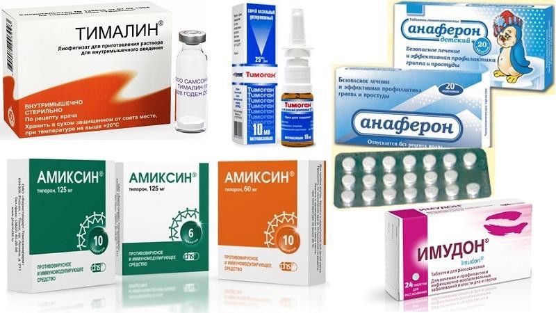 таблетки иммуностимуляторы