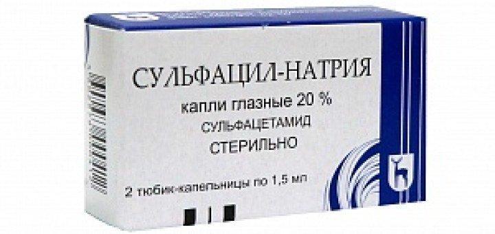 сульфацил натрия глазные капли при беременности