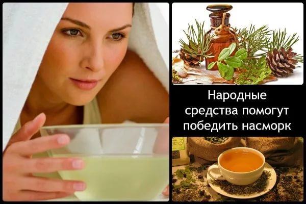 народные способы лечения насморка