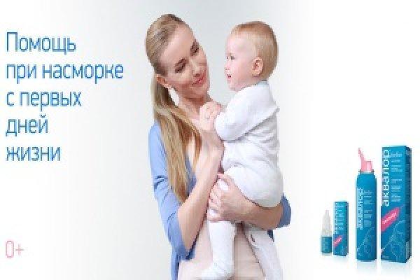 облегчить дыхание при насморке ребенку