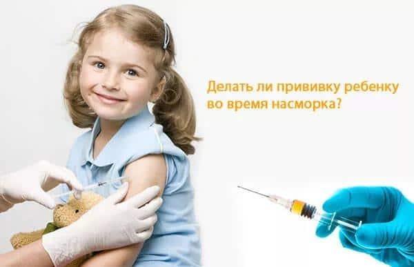 прививки при насморке грудничкам