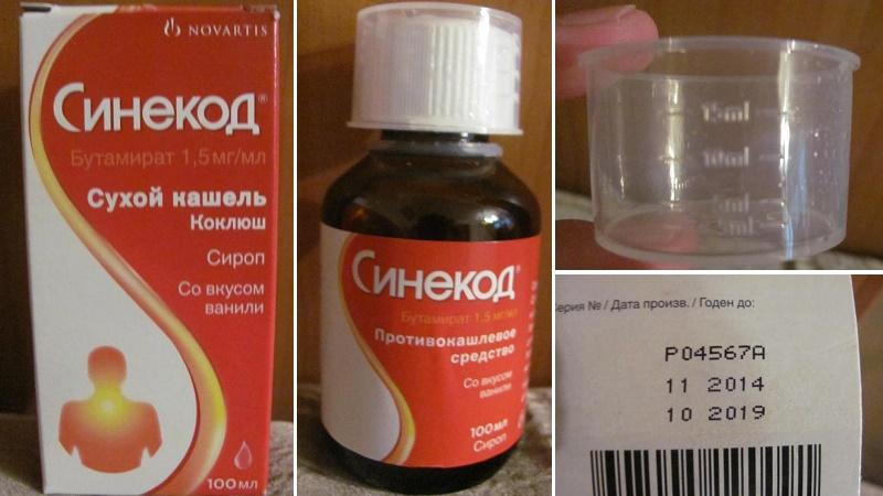 инструкция по применению сиропа синекод при беременности