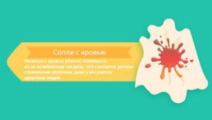 как лечить насморк с кровью при беременности