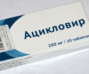 Как применять Ацикловир при ангине