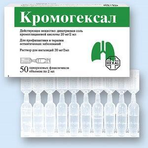 Как применять Кромогексал для ингаляций