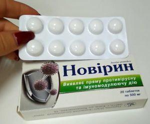 Как принимать таблетки Новирин